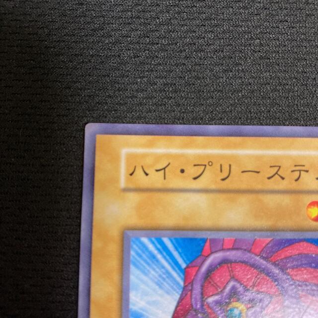 遊戯王(ユウギオウ)の遊戯王 初期 ドリアード ハイ・プリーステス 2枚セット ノーマル エンタメ/ホビーのトレーディングカード(シングルカード)の商品写真