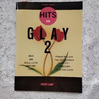 ピアノソロ HITS別冊 GLAY2(ポピュラー)