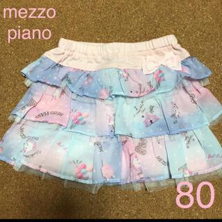 mezzo piano - 【新品】【サイズ:80】メゾピアノ♡ ミルキーウェイ柄ティアードフリルパンツ