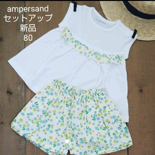 アンパサンド(ampersand)の新品 80センチ AMPERSAND アンパサンド セットアップ  パジャマ(パジャマ)