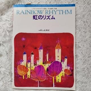虹のリズム RAINBOW RHYTHM/カワイ出版/新品未使用(ピアノ)