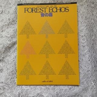 音の森 FOREST ECHOS/カワイ出版/新品未使用(ピアノ)