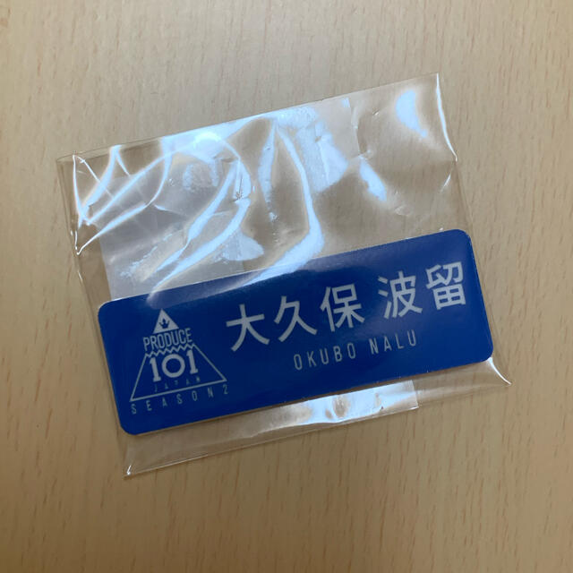 大久保波留 ネームプレート エンタメ/ホビーのタレントグッズ(アイドルグッズ)の商品写真