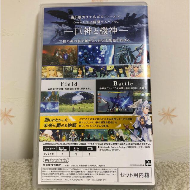 ゼノブレイド ディフィニティブ・エディション エンタメ/ホビーのゲームソフト/ゲーム機本体(家庭用ゲームソフト)の商品写真