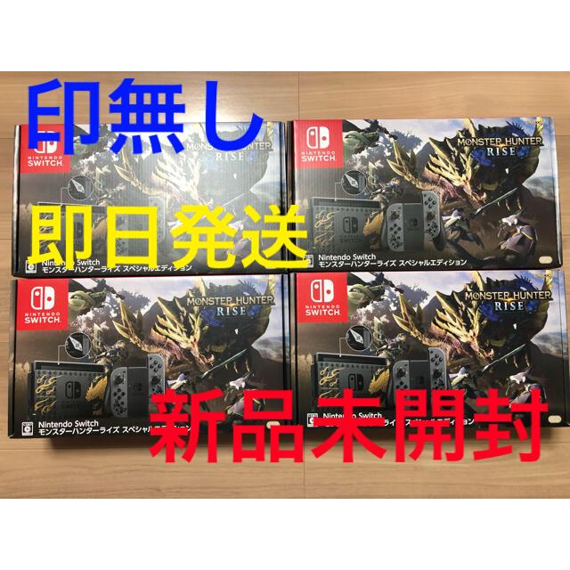 Nintendo Switch(ニンテンドースイッチ)のたじまさん専用 モンスターハンターライズ スペシャルエディション エンタメ/ホビーのゲームソフト/ゲーム機本体(家庭用ゲーム機本体)の商品写真
