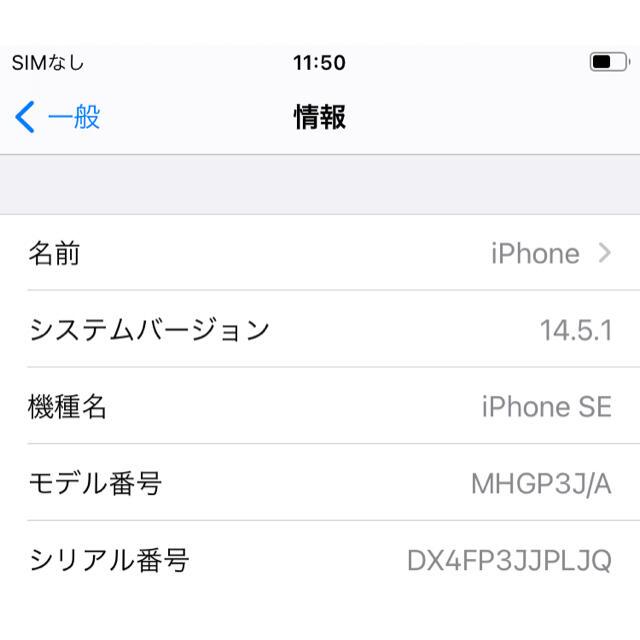 iPhone(アイフォーン)の【新品未使用】iPhoneSE2 64GB 黒 (SIMフリー化済)  スマホ/家電/カメラのスマートフォン/携帯電話(スマートフォン本体)の商品写真