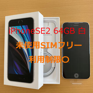 アイフォーン(iPhone)の【新品未使用】iPhoneSE 64GB 白 (SIMフリー化済) (スマートフォン本体)