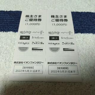 イオン(AEON)のイオンファンタジー 株主優待券 2000円分(遊園地/テーマパーク)
