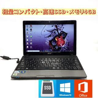 軽量コンパクト!高速SSD・高性能CPU・メモリ4GB ノートパソコン