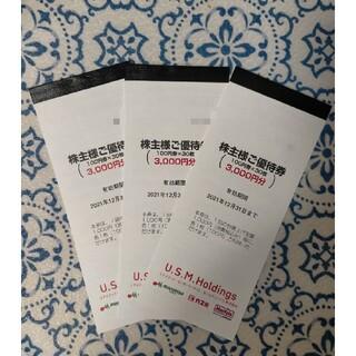 イオン(AEON)の追跡あり ユナイテッドスーパーマーケット 株主優待 9000円分(ショッピング)