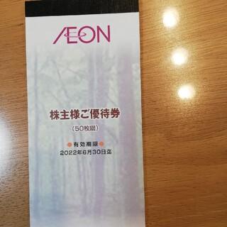 イオン(AEON)のイオン九州 株主優待券5,000円分(ショッピング)