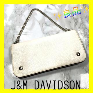 ジェイアンドエムデヴィッドソン(J&M DAVIDSON)のJ&M DAVIDSON チェーンウォレット ホワイト 長財布 シンプル 可愛い(長財布)