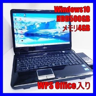フジツウ(富士通)の【格安】富士通ブラック◆Windows10/大容量500GB/office(ノートPC)