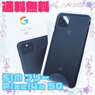グーグルピクセル(Google Pixel)のSIMフリー Google Pixel4a 5G 8GB 128GB(スマートフォン本体)