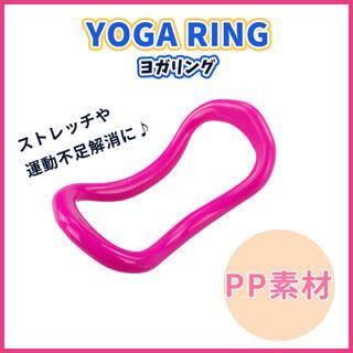 【送料無料】ヨガリング ピンク ダイエット ストレッチ フィットネス(ヨガ)