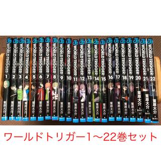 集英社 - ワールドトリガー1〜22巻ワールドトリガー全巻セット WORLD TRIGGER