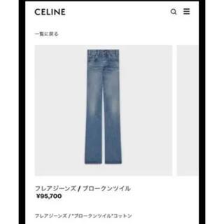 celine - Celine セリーヌ 20ss フレアパンツ