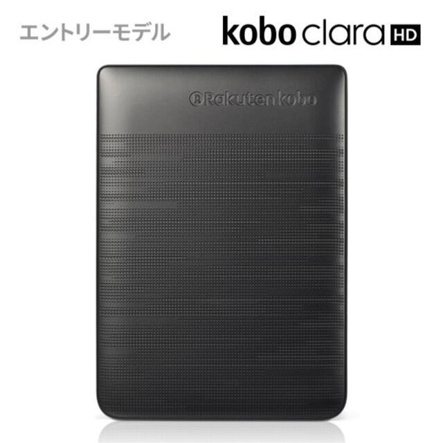 kobo Clara HD(純正カバー付き) スマホ/家電/カメラのPC/タブレット(電子ブックリーダー)の商品写真