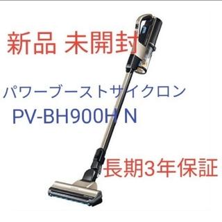日立 - 日立 パワーブーストサイクロン PV-BH900H N