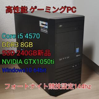 4世代 i5 GTX1050ti ゲーミングpc Apex フォートナイト