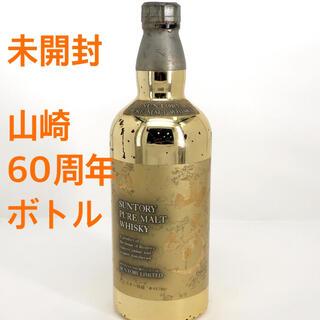 サントリー - 山崎 60周年記念 ゴールドボトル 760ml