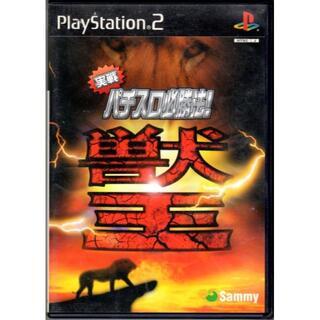 プレイステーション2(PlayStation2)の【20%引き対象】実戦パチスロ必勝法!獣王[PS2](家庭用ゲームソフト)