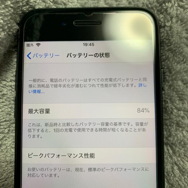Apple(アップル)のiPhone7 128GB MAD BLACK スマホ/家電/カメラのスマートフォン/携帯電話(スマートフォン本体)の商品写真