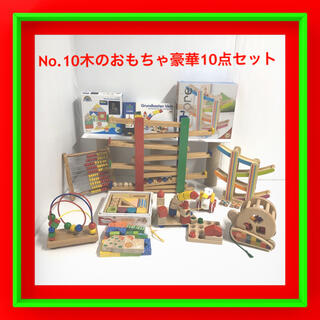 ボーネルンド(BorneLund)のNo.10 ボーネルンド 知育玩具 木のおもちゃ 豪華10点セット(知育玩具)