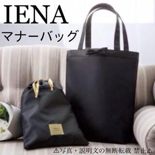 IENA - ⭐️新品⭐️【IENA イエナ】マナーバッグ☆トートバッグ&ポーチ★付録❗️