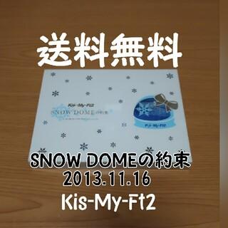 Kis-My-Ft2 - Kis-My-Ft2   SNOW DOMEの約束(初回生産)