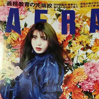 アサヒシンブンシュッパン(朝日新聞出版)のAERA (アエラ) 2021年 6/21号(ビジネス/経済/投資)