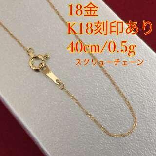 本物!日本製18金  スクリューチェーン 40cm/0,5g(ネックレス)