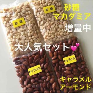 ナッツ専門店 大人気♡ キャラメルアーモンド  ☆ 砂糖マカダミアナッツ 各2袋