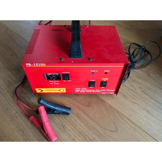 ポパイ チャージャー  充電器 PB-1210S  バッテリー