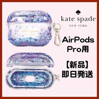 ケイトスペードニューヨーク(kate spade new york)のkate spade AirPods Pro ケース グリッター ブルー(モバイルケース/カバー)