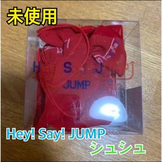 ヘイセイジャンプ(Hey! Say! JUMP)の【即購入OK】Hey!Say!JUMP シュシュ 全国へJUMP 山田涼介(アイドルグッズ)