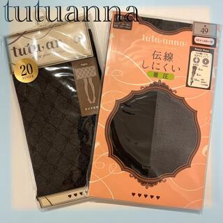 チュチュアンナ(tutuanna)の【2足セット】tutuanna チュチュアンナ タイツ 伝線しにくい 着圧(タイツ/ストッキング)