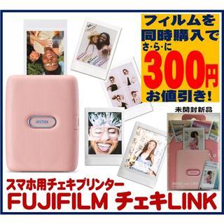 フジフイルム(富士フイルム)のチェキ専用スマホプリンター LINK DUSKY PINK 新品(フィルムカメラ)