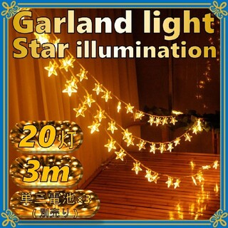 イルミネーション LED 星 3m 暖色 誕生会 結婚式 卒業式 入学式 飾り(蛍光灯/電球)