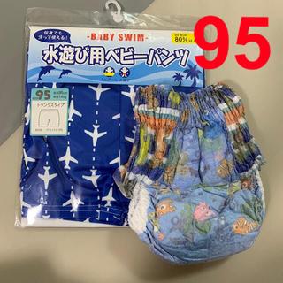 ニシマツヤ(西松屋)の新品*水遊びパンツ*水遊び用ベビーパンツ*95*オムツ*男の子*トランクス(水着)