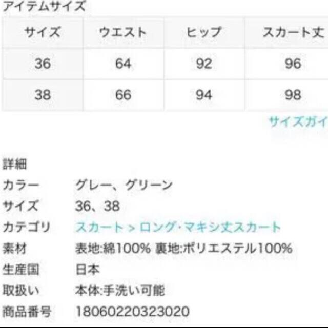 FRAMeWORK(フレームワーク)の美品 金子綾さんコラボ レオパード 定価17600 レディースのスカート(ロングスカート)の商品写真