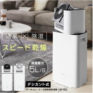 アイリスオーヤマ - 除湿機/アイリスオーヤマ サーキュレーター衣類乾燥除湿機 IJD-I50