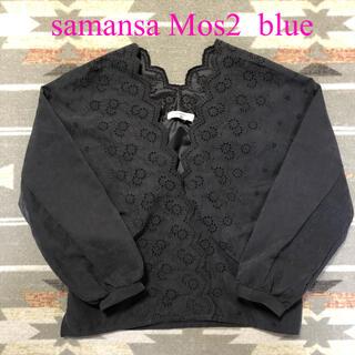 サマンサモスモス(SM2)のsamansa Mos2  blue  サマンサ モスモス FREE SIZE(カットソー(長袖/七分))