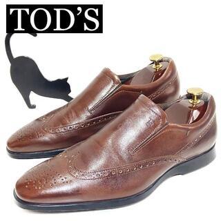 トッズ(TOD'S)の【TOD'S】約26.5cm ビジネスシューズ 革靴 ローファー スリッポン(ドレス/ビジネス)