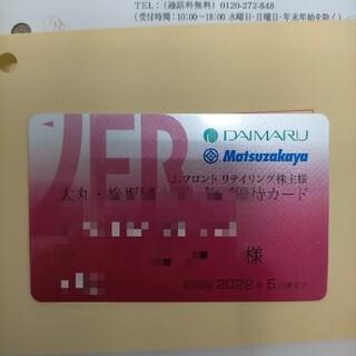 ダイマル(大丸)のJフロントリテイリング 限度額50万円(ショッピング)