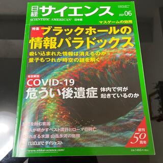 日経 サイエンス 2021年 06月号(専門誌)