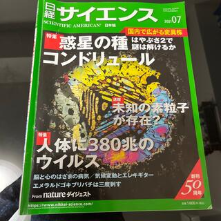 日経 サイエンス 2021年 07月号(専門誌)