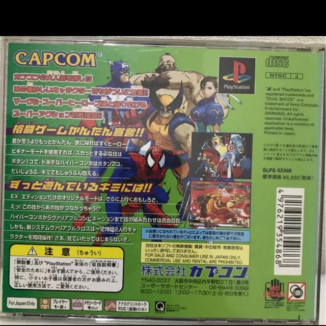 PlayStation(プレイステーション)のマーブルvsカプコン PSソフト エンタメ/ホビーのゲームソフト/ゲーム機本体(家庭用ゲームソフト)の商品写真