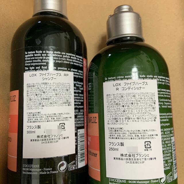 L'OCCITANE(ロクシタン)のロクシタン ファイブハーブス リペアリングシャンプー 300 コンディシ 250 コスメ/美容のヘアケア/スタイリング(シャンプー/コンディショナーセット)の商品写真