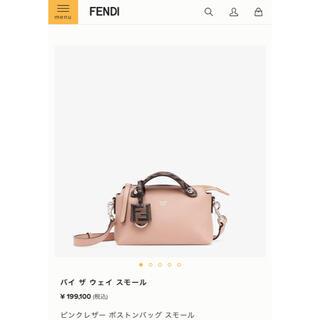 FENDI - 定価199100円 FENDI バイザウェイ スモール ミニ FF柄